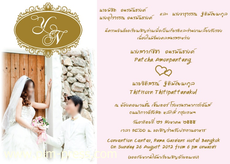 โปสการ์ดแต่งงานหน้าเดียว PP008