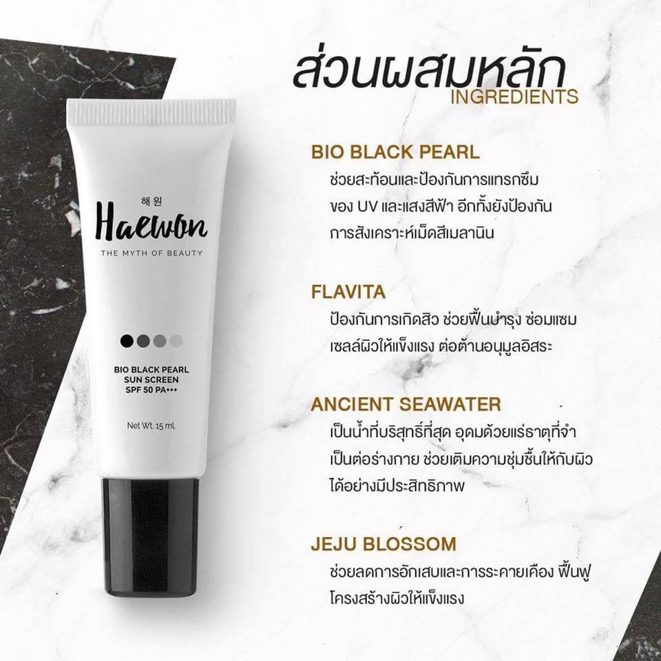 Haewon Bio Black Pearl SunScreen มีส่วนผสมอะไรบ้าง แฮวอน ไบโอ แบล็ค เพิร์ล ซัน สกรีน มีส่วนผสมอะไรบ้าง
