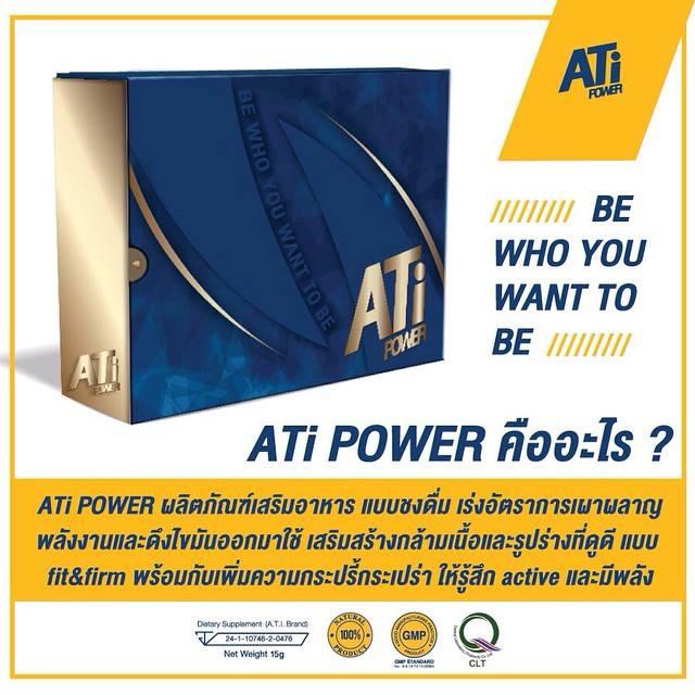ati power คืออะไร