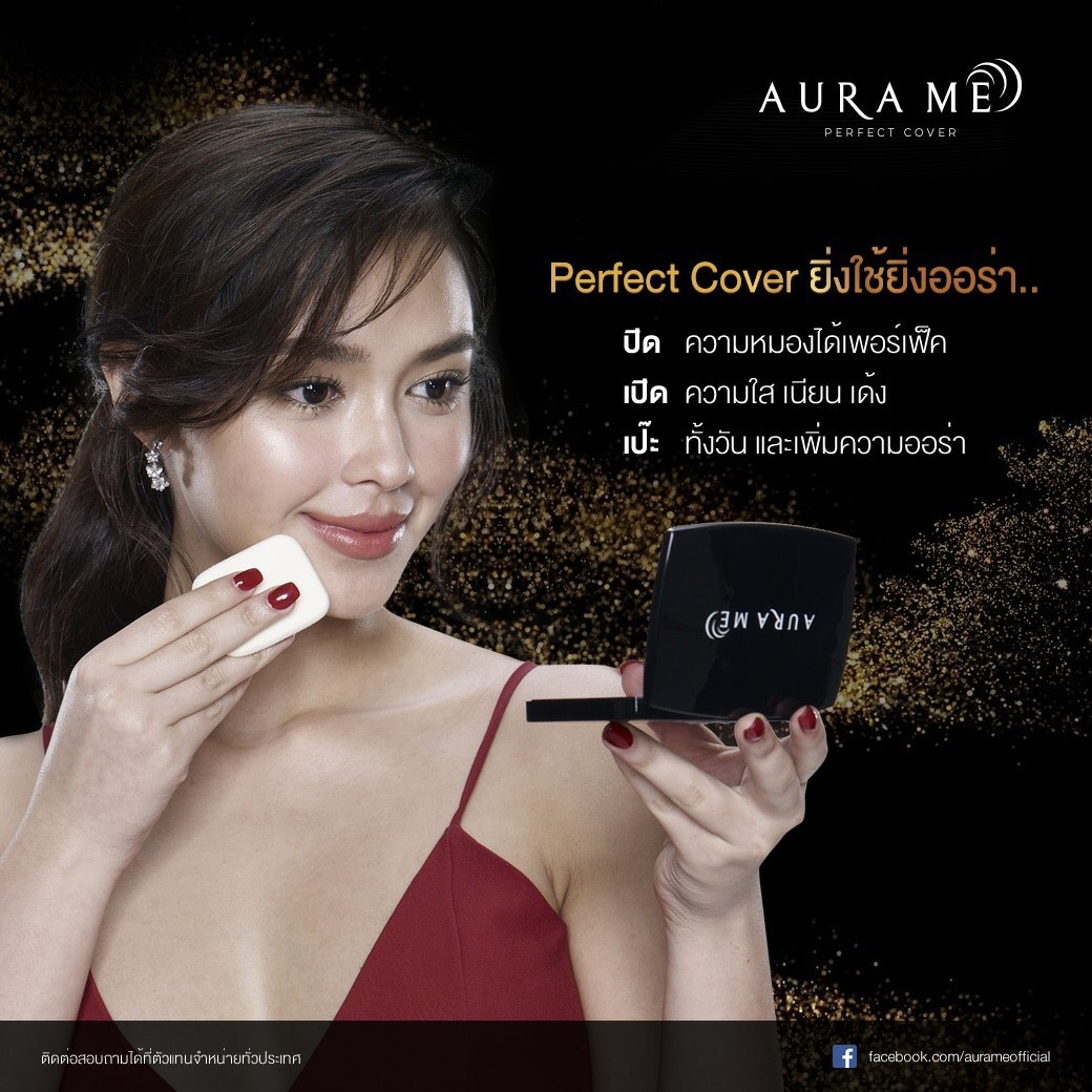 Aurame Perfect cover แป้งออร่ามี