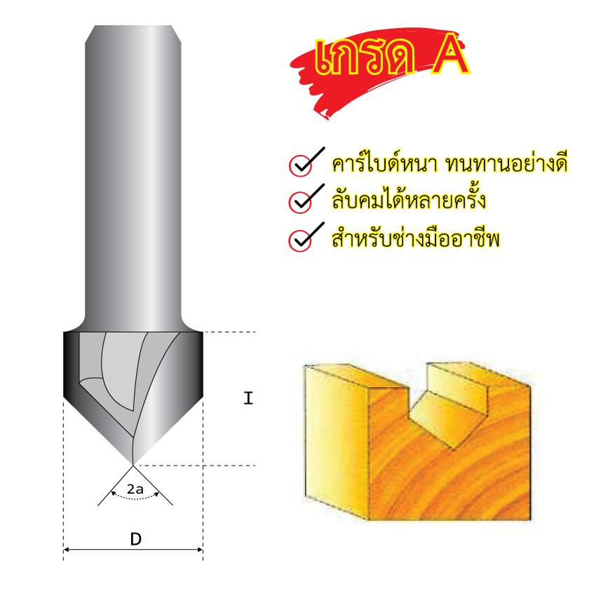 Eurox ดอกเราเตอร์ตัววี (1,4) 1/2x1 SP