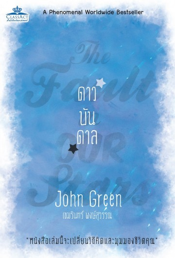 ดาวบันดาล (The Fault in Our Stars) (John Green)