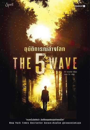 อุบัติการณ์ล้างโลก (The 5th Wave) [mr01]