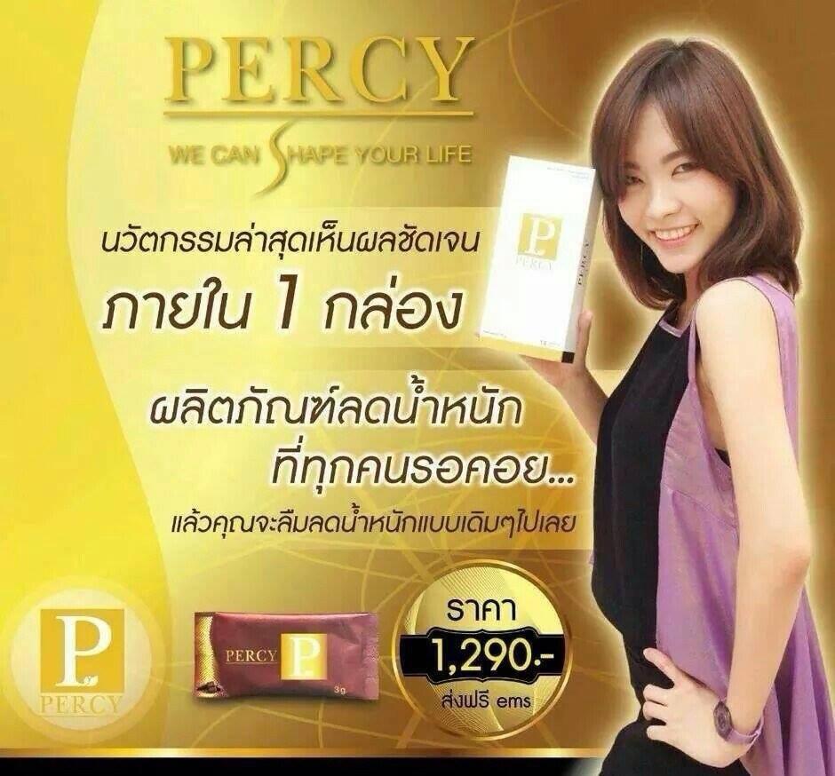 Percy เพอร์ซี่ ลดน้ำหนัก โกโก้ลดน้ำหนัก ของแท้ ราคาถูก ปลีก/ส่ง โทร.089-778-7338 , 088-222-4622