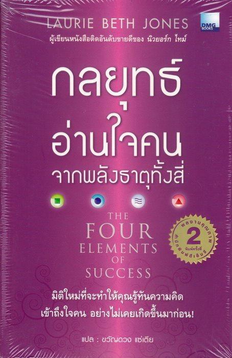 กลยุทธ์อ่านใจคนจากพลังธาตุทั้งสี่ (The Four Elements of Success)