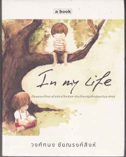 In My Life (ปกแข็ง) ของ วงศ์ทนง ชัยณรงค์สิงห์