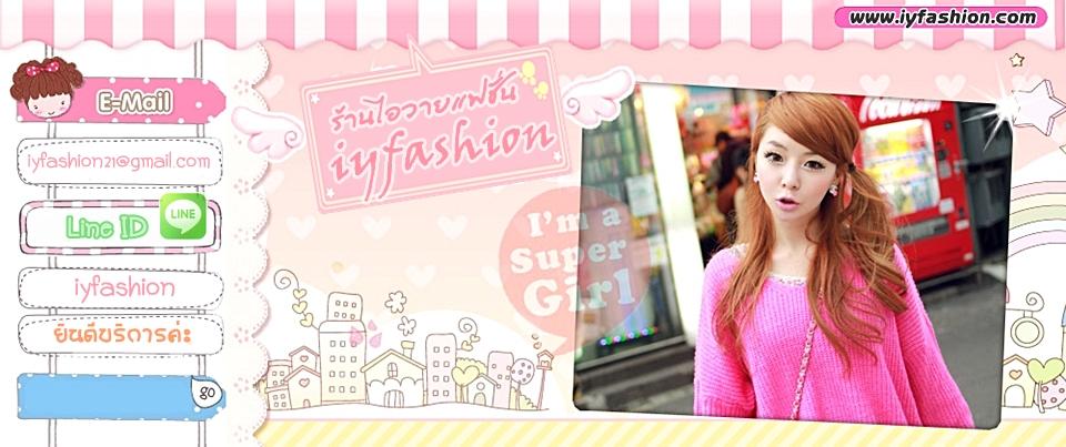ร้านไอวายแฟชั่น เสื้อผ้าแฟชั่นราคาถูก เสื้อผ้าเกาหลี เสื้อผ้าราคาส่ง ชุดเดรสราคาถูก ชุดเดรสแฟชั่น ชุดเดรสเกาหลี ชุดเดรสยาว ชุดเดรสน่ารัก ชุดเดรสลูกไม้ ชุดทำงาน ชุดเดรสทำงาน กระโปรงทำงาน เสื้อผ้าทำงาน ชุดราตรี