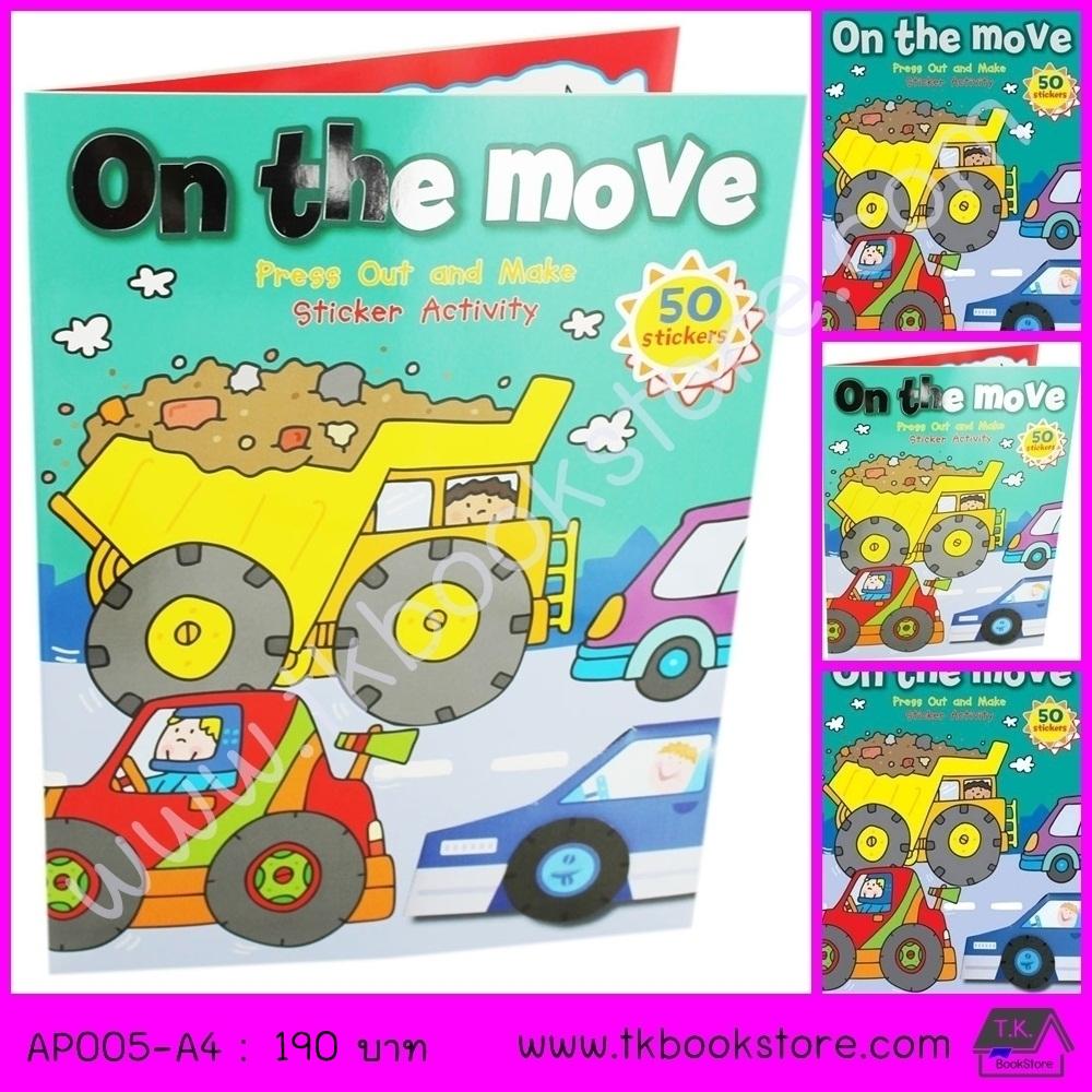 On The Move : Press Out and Make Sticker Activities หนังสือกิจกรรมสิ่งเคลื่นที่ เกม สติีกเกอร์ และโมเดลกระดาษ