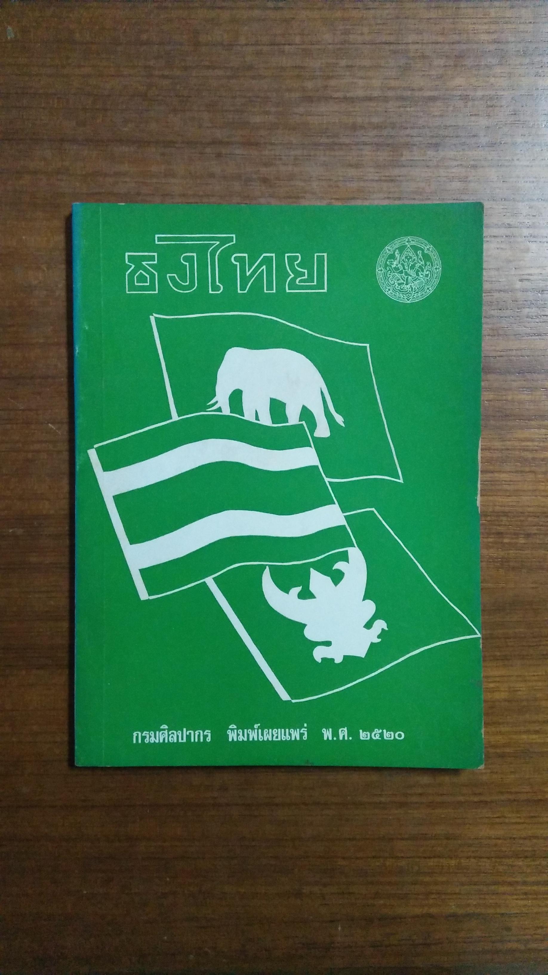 ธงไทย / กรมศิลปากร (มีตราห้องสมุด)