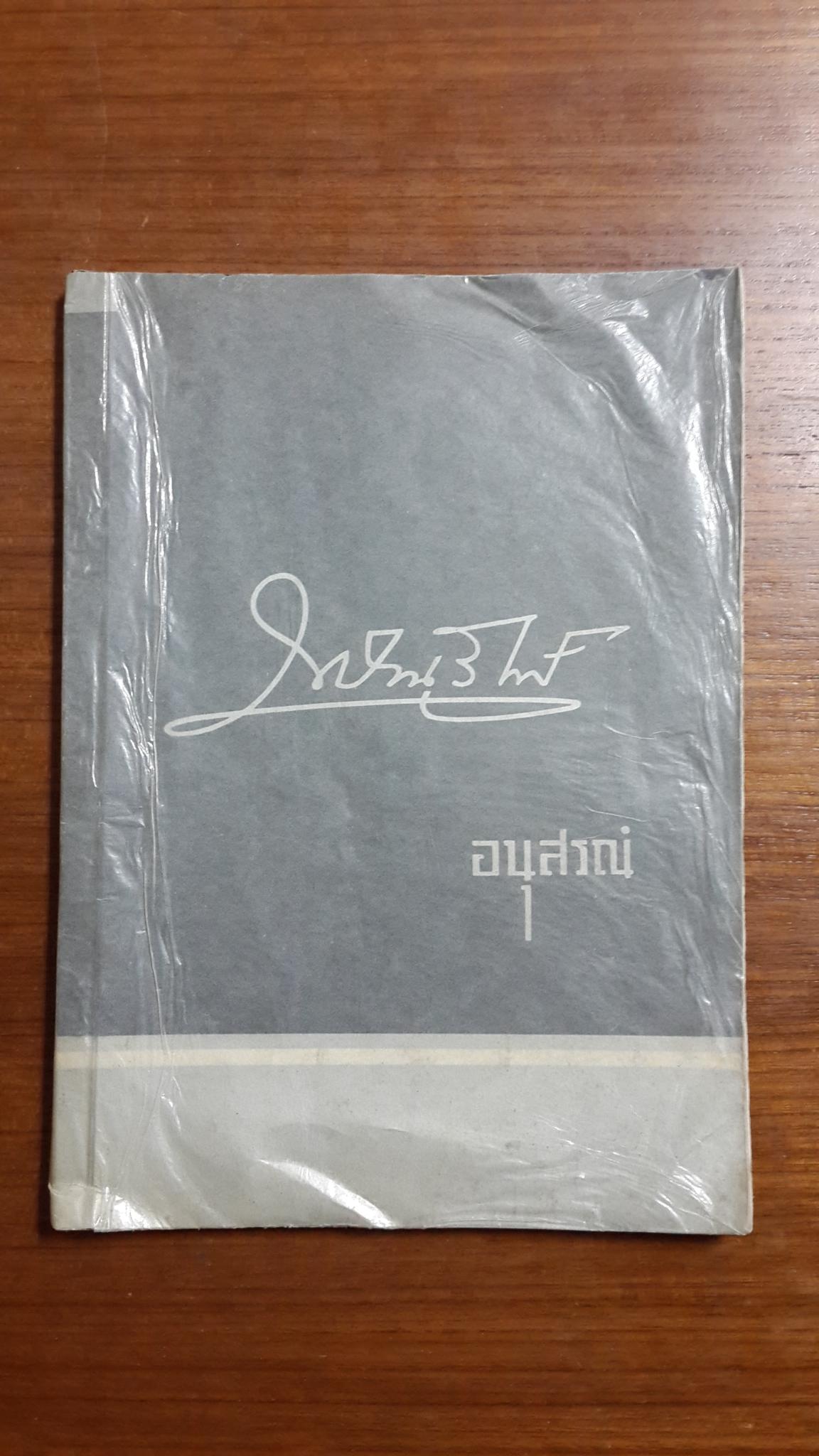 นิราศอเมริกาบราซิล โดย โอสถ โกศิน : พิมพ์เป็นอนุสรณ์ในงานพระราชทานเพลิงศพ พันตรี หลวงราชานุรักษ์