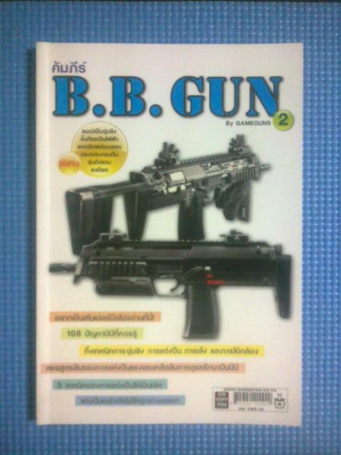 คัมภีร์ B.B.GUN 2