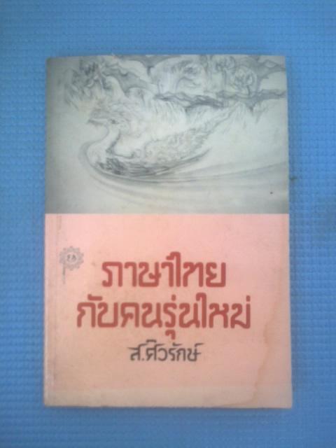 ภาษาไทยกับคนรุ่นใหม่ / ส.ศิวรักษ์