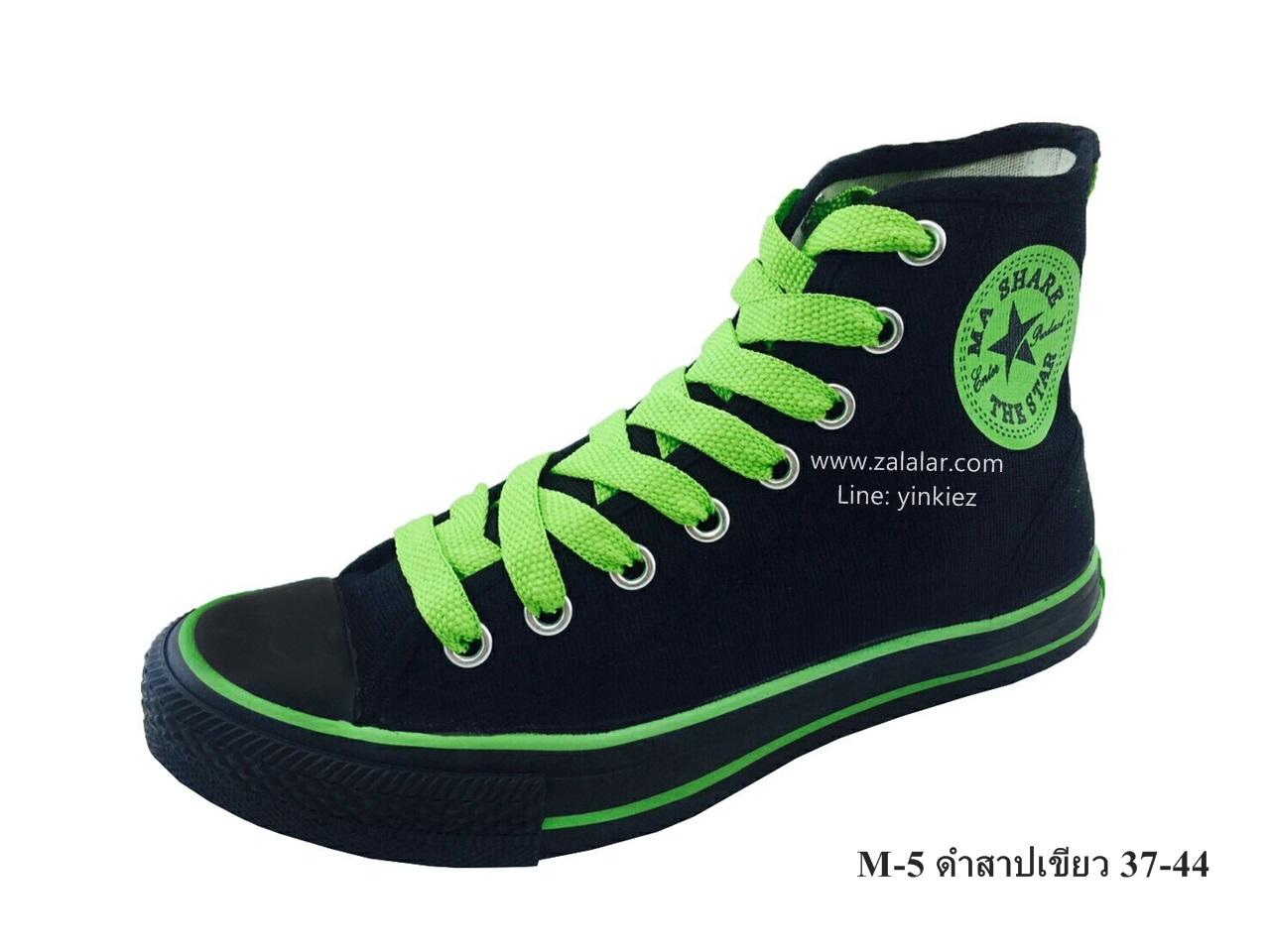 [พร้อมส่ง] รองเท้าผ้าใบแฟชั่น รุ่น M-5 สีดำสาปเขียว ทรงหุ้มข้อ