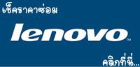ซ่อมมือถือ Lenovo จอแตก