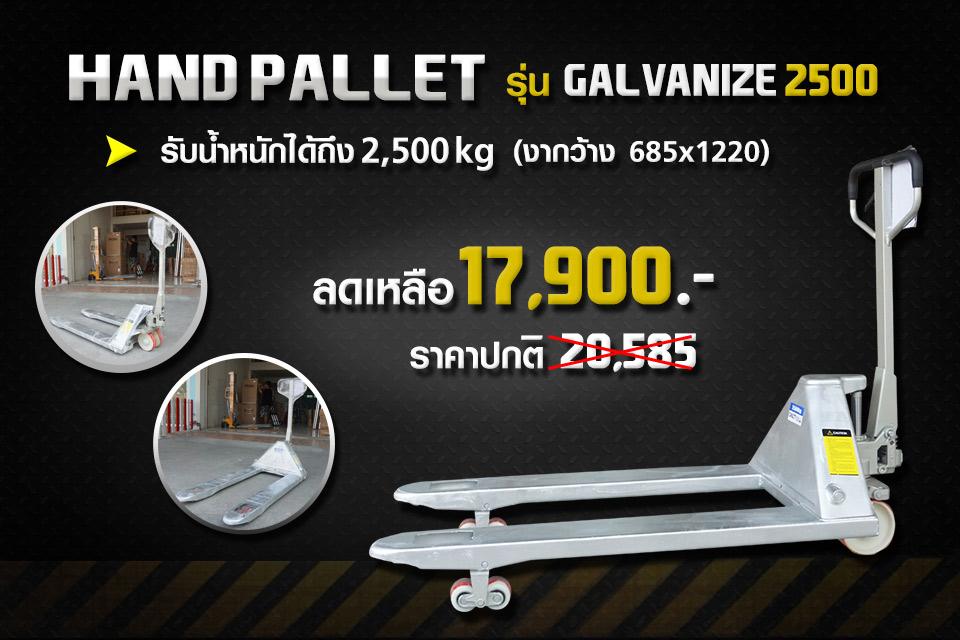 รถลากพาเลท Hand Pallet รุ่น G2500 รับน้ำหนักถึง 2500 กิโลกรัม งาแคบ 685 mm.