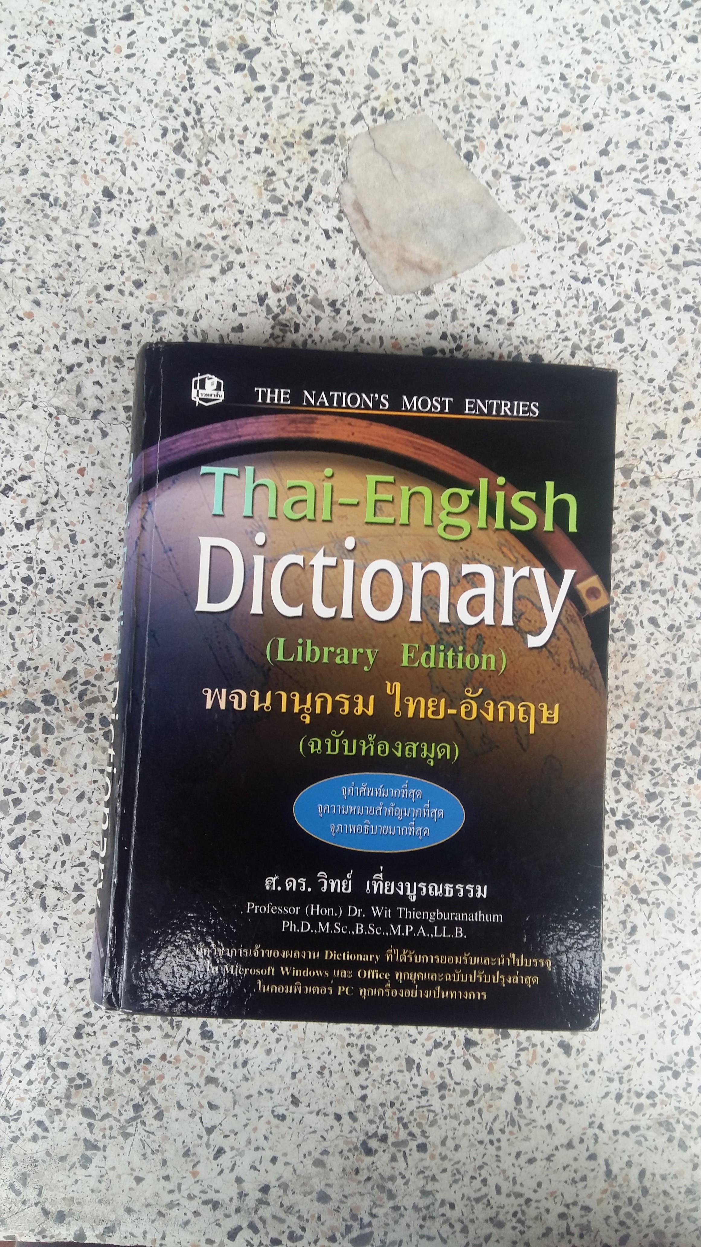 Thai - English Dictionary พจนานุกรม ไทย- อังกฤษ (ฉบับห้องสมุด) / ศ.ดร.วิทย์ เที่ยงบูรณธรรม