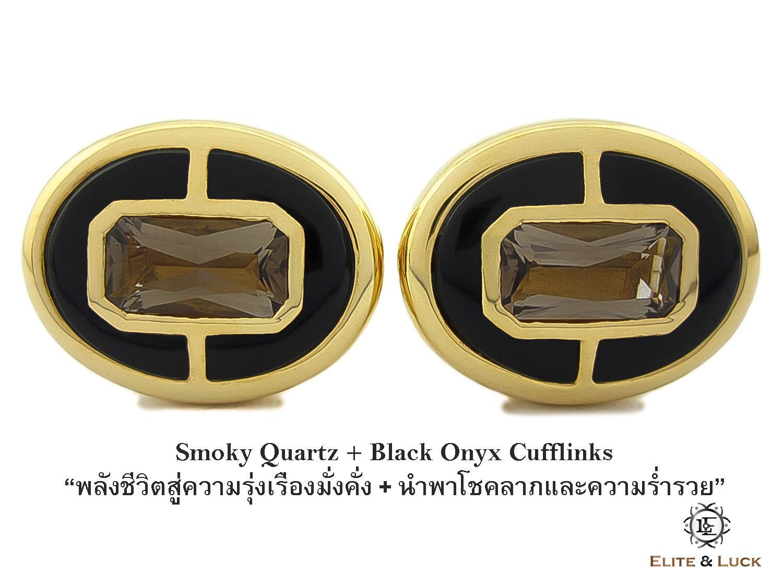 Smoky Quartz + Black Onyx Sterling Silver Cufflinks สี 18K Yellow Gold รุ่น Prestige