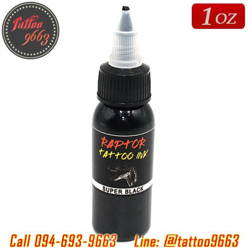 [RAPTOR] หมึกสักลายแร็พเตอร์สีดำเข้ม สีสักลายสีดำสนิท ขนาด 1 ออนซ์ SUPER BLACK TATTOO (BLACK - 1OZ/29.6ML)
