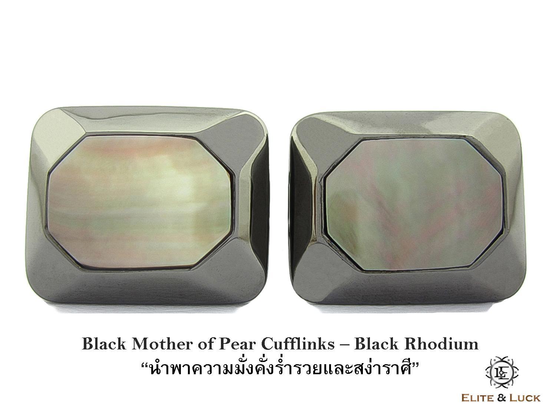 Black Mother of Pearl Sterling Silver Cufflinks สี Black Rhodium รุ่น Modern