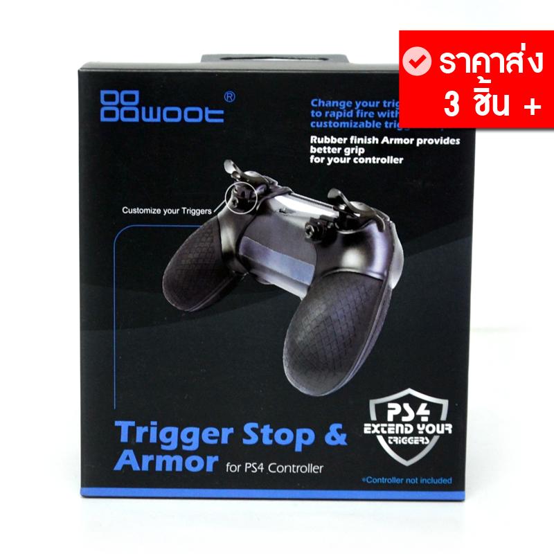 Dowoot™ Trigger Stop & Armor For PS4 Grip สำหรับจอย PS4 // ราคาส่ง 3+ ชิ้น @ 350.-