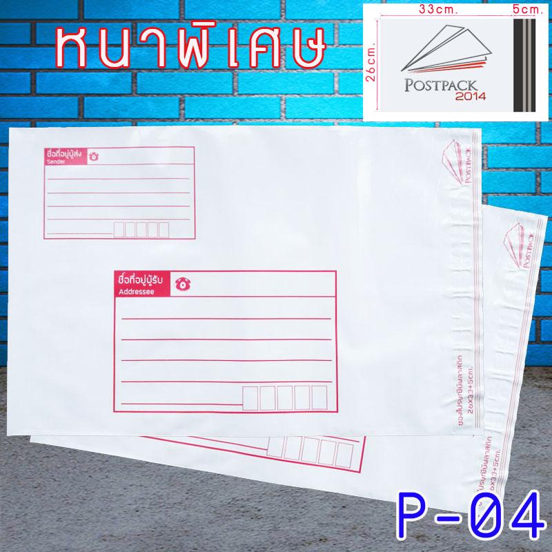 ซองไปรษณีย์พลาสติก[หนาพิเศษ] 26x33 cm.