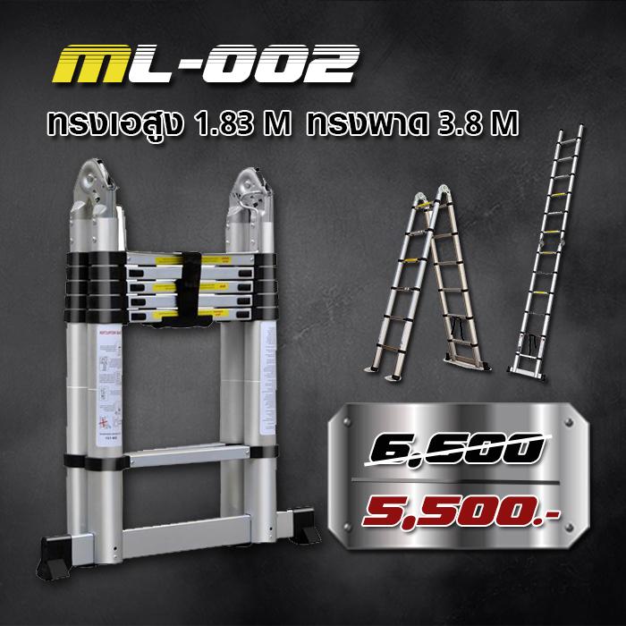 บันไดอลูมิเนียม ML-002 ยืดหด ทรงพาด 3.8 m. ทรง A 1.83 m.