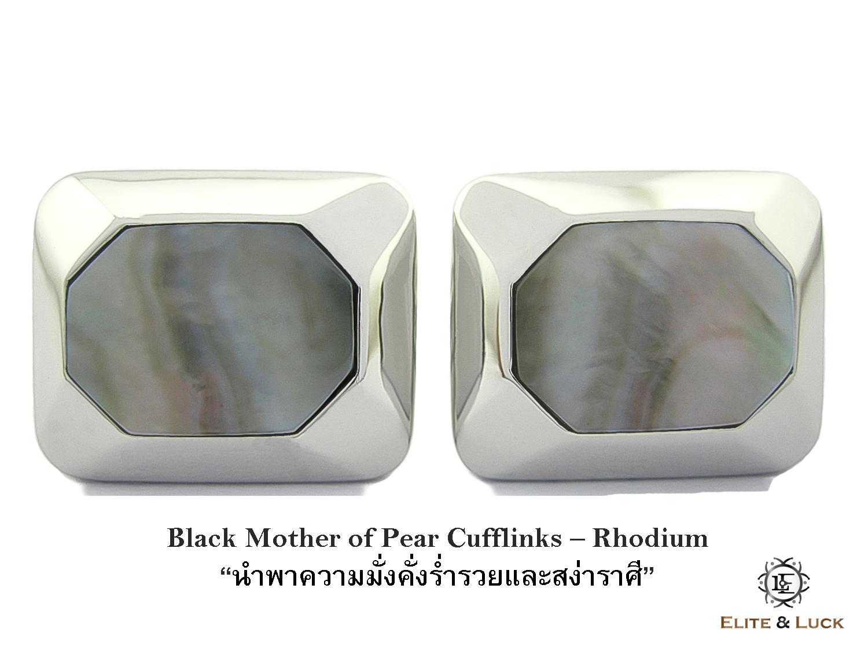 Black Mother of Pearl Sterling Silver Cufflinks สี Rhodium รุ่น Modern