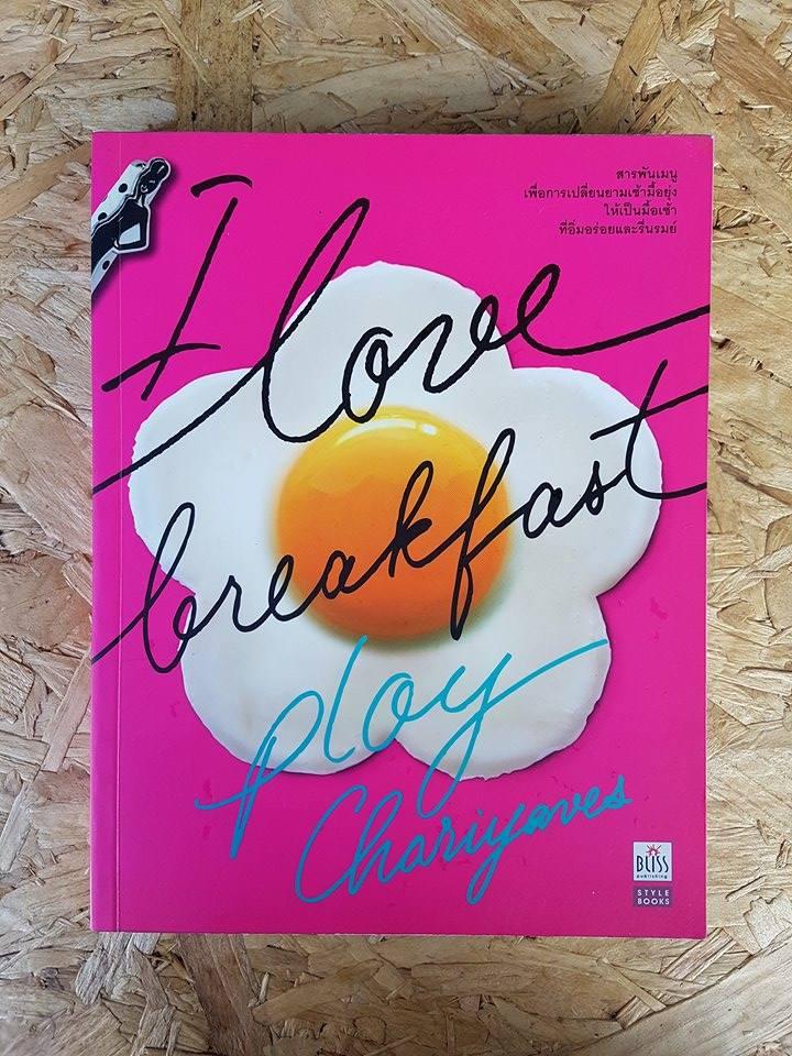 I love breakfast ploy chariyaves / พลอย จริยะเวช