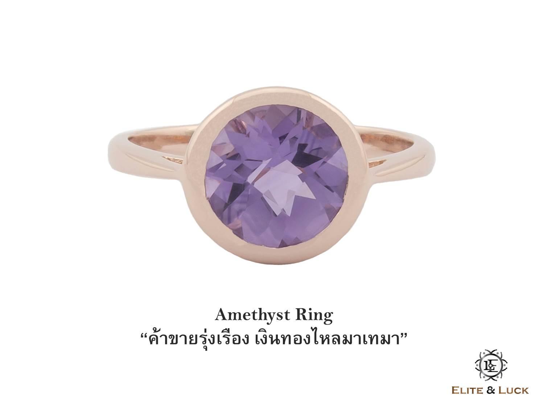 แหวน Amethyst Sterling Silver สี Rose Gold รุ่น Dashing