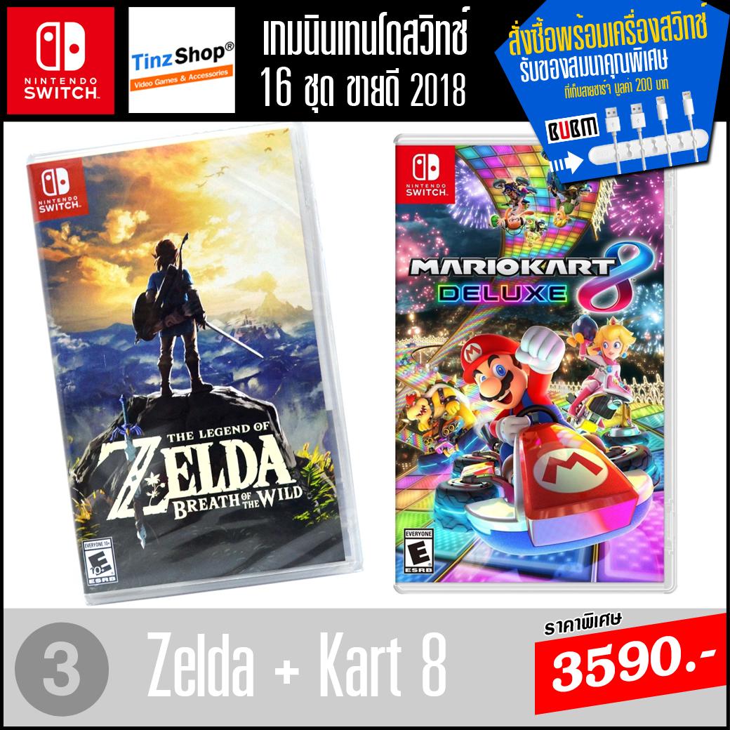 ชุดที่ 3 เกมนินเทนโดสวิทช์ 16 ชุด ขายดี 2018 (Zelda + Kart8) ลดเหลือ 3590.- // *สำหรับสั่งซ์้อพร้อมชุดโปรโมชั่นเครื่อง*