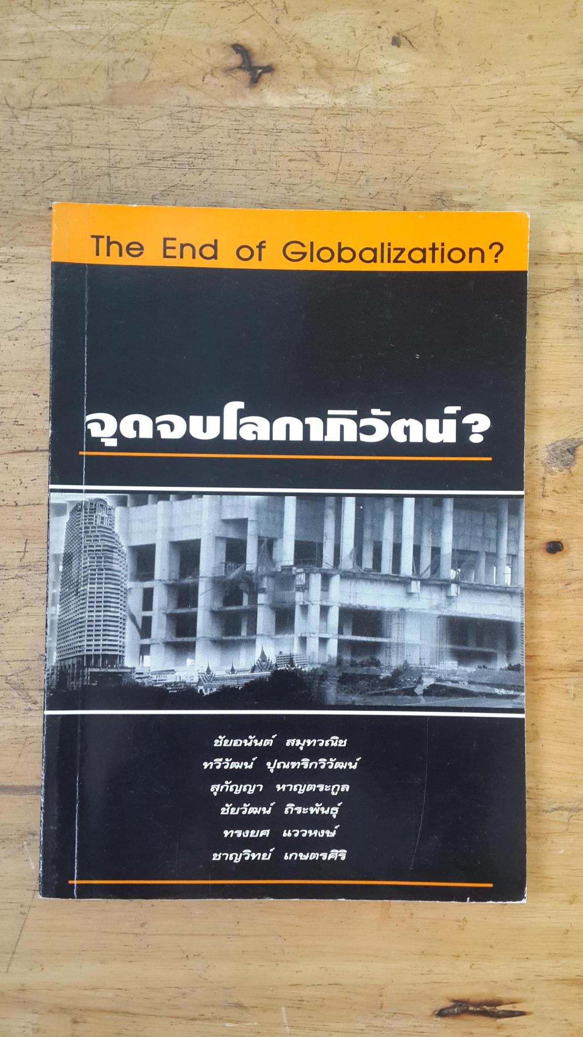จุดจบโลกาภิวัตน์ ?