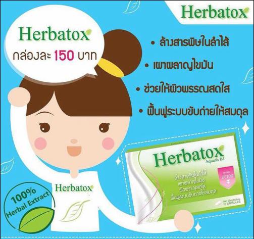 Herbatox สมุนไพรแก้ท้องผูก ลดหน้าท้อง Herbatox constipation herbal pills *** พิเศษ 5 กล่องแถม 1 กล่อง ***