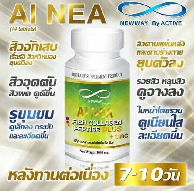 AI NAE NEWWAY By Active ไอเน่ แก้ปัญหาสิว