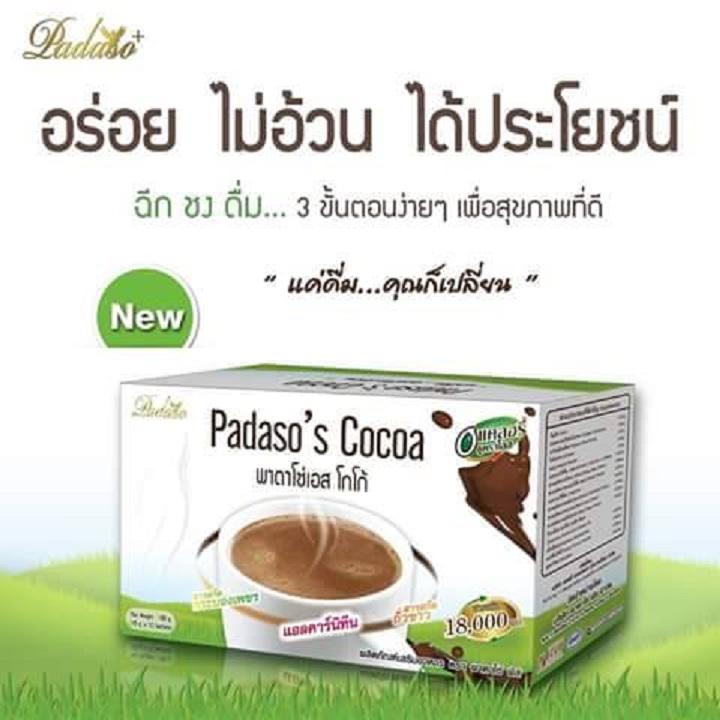 padaso 's cocoa พาดาโซ่ เอส โกโก้ (ควบคุมน้ำหนัก)
