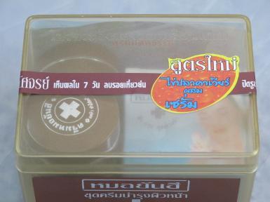 ครีมหมอยันฮี สูตรไข่ปลาคาเวียร์ผสมเซรั่ม (สีทอง) ราคา 350-110 บาท