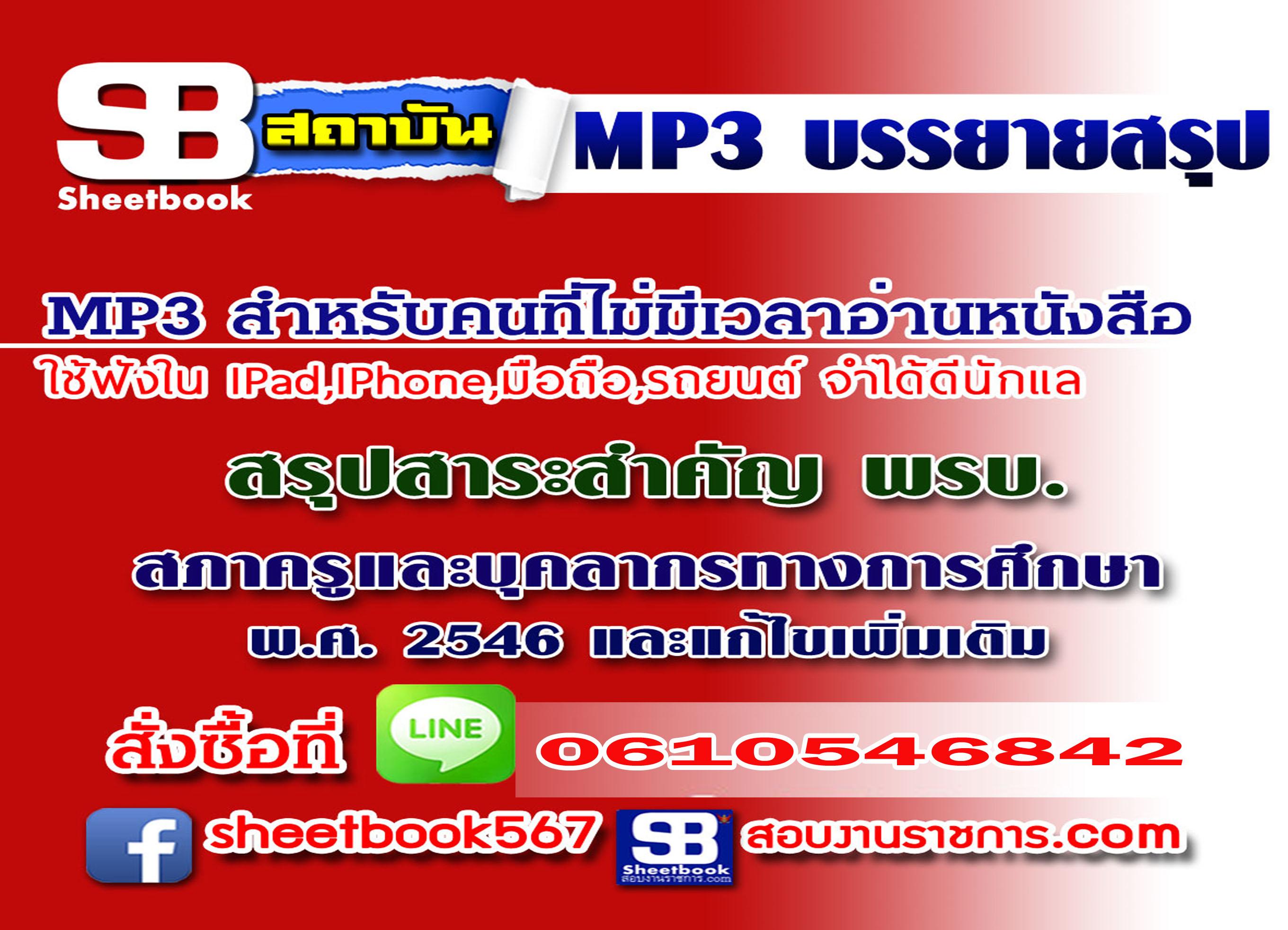 P011 - สรุปสาระสำคัญพ.ร.บ.สภาครูและบุคลากรทางการศึกษา พ.ศ.2546