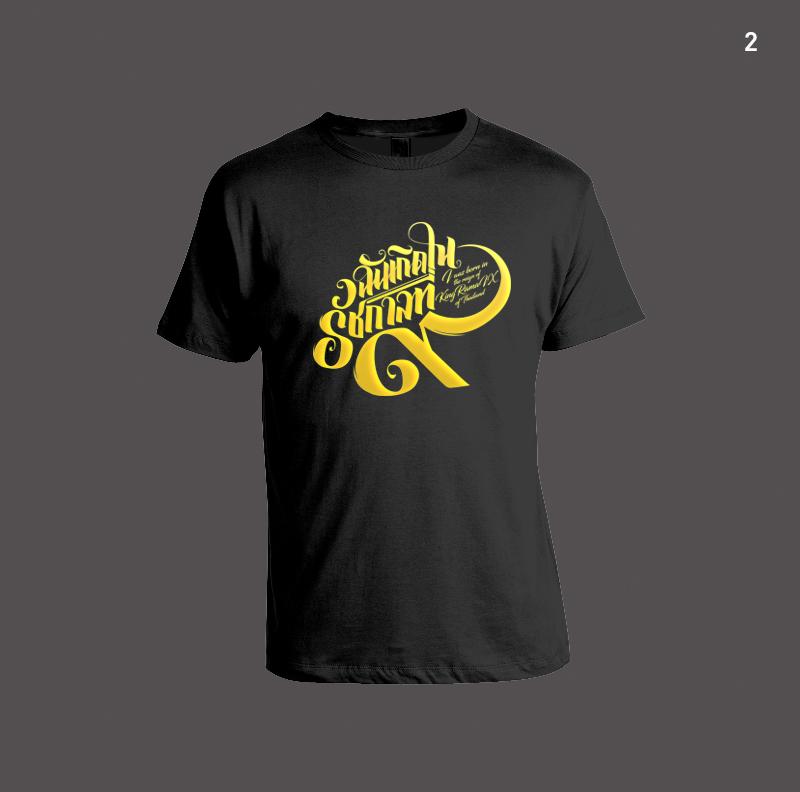 เสื้อยืดดำ ไว้อาลัย สกรีนสีทอง ลายที่ 2 ฉันเกิดในรัชกาลที่ ๙ 9 ออกแบบโดยเพจ ปรัชญากราฟิกฯ