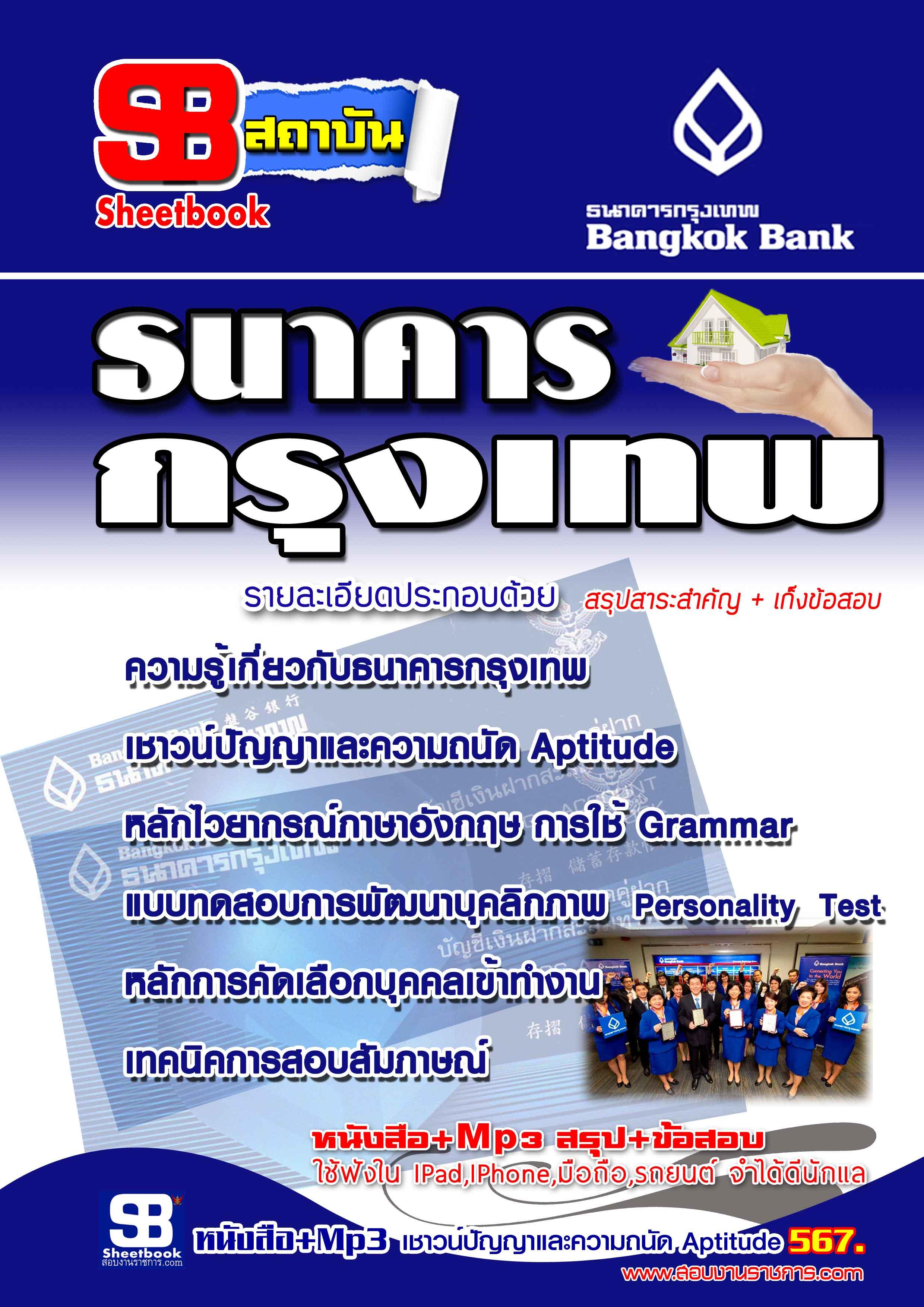 คู่มือสอบ แนวข้อสอบ ธนาคารกรุงเทพ (หนังสือ+MP3)