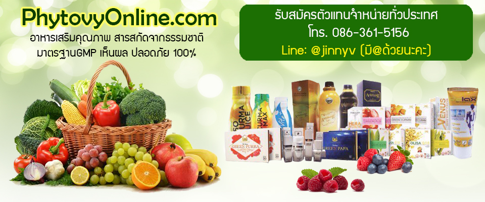 บริษัท เซฟเว่อร์ออล จำกัด (phytovyonline.com)