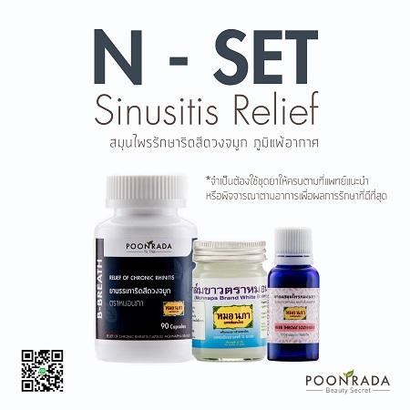 ยาสมุนไพรรักษาริดสีดวงจมูก ไซนัสอักเสบ