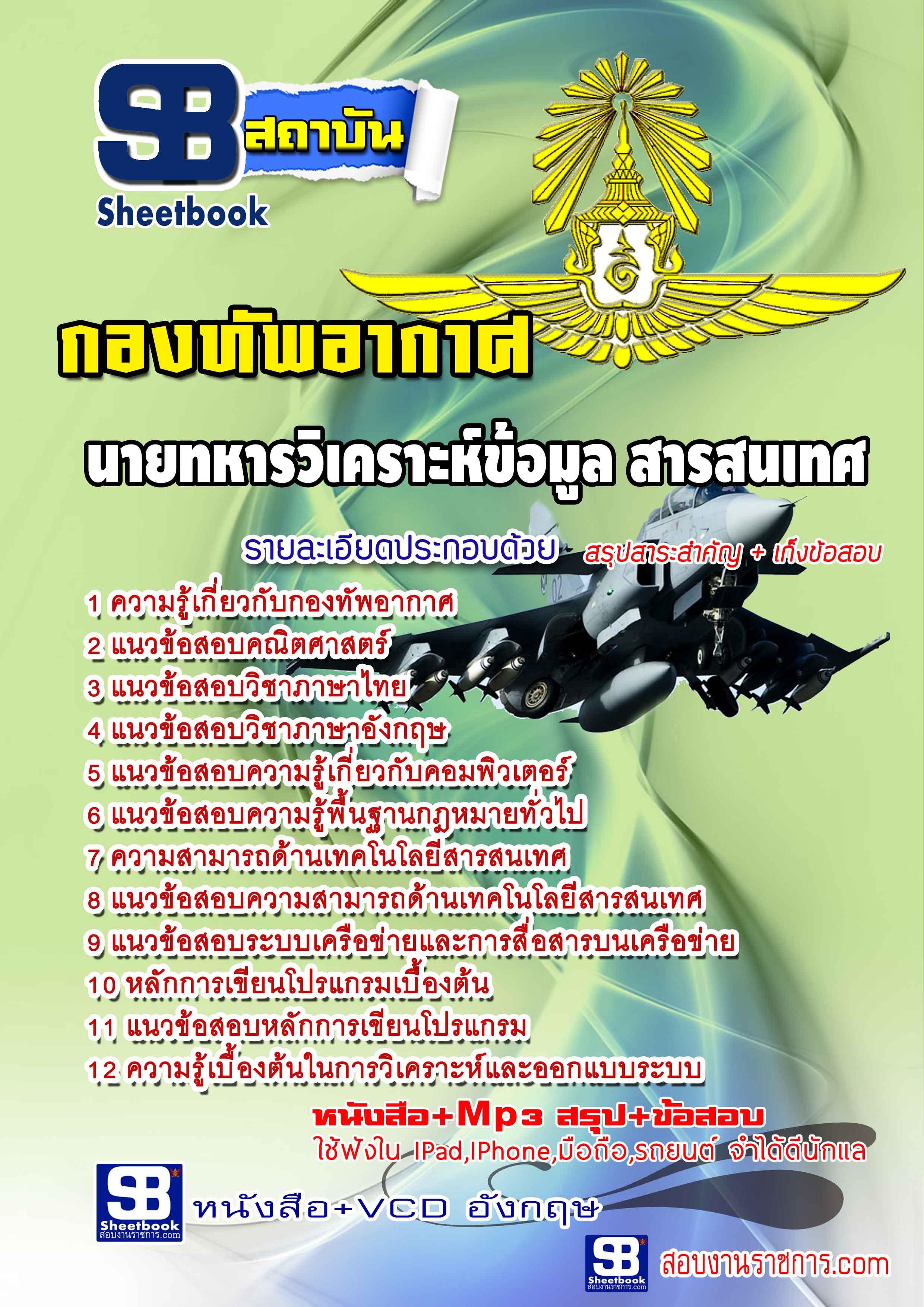 หนังสือสอบนายทหารวิเคราะห์ข้อมูล สารสนเทศ กองทัพอากาศ