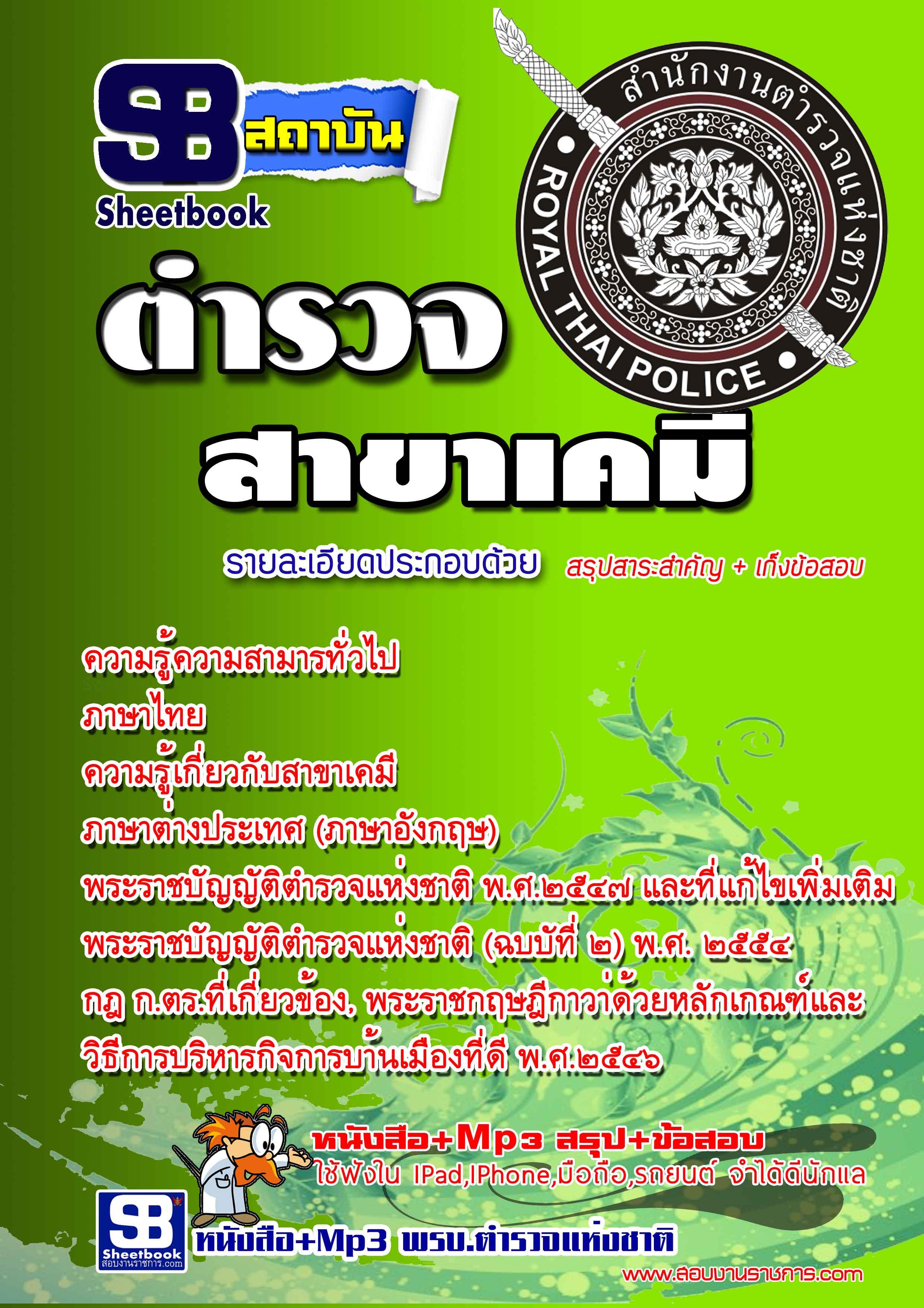 คู่มือสอบ แนวข้อสอบตำรวจ สาขาเคมี (หนังสือ+MP3)