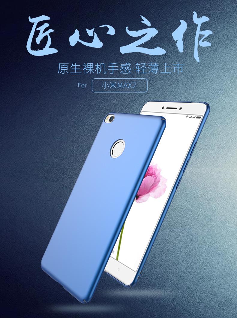 เคส Xiaomi Mi Max 2 PC Frost Shield Case