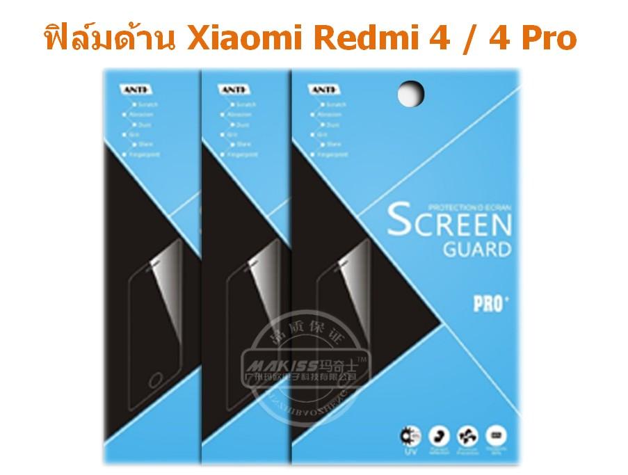 ฟิล์มกันรอยขีดข่วน แบบด้าน Xiaomi Redmi 4 / Redmi 4 Pro MAKISS