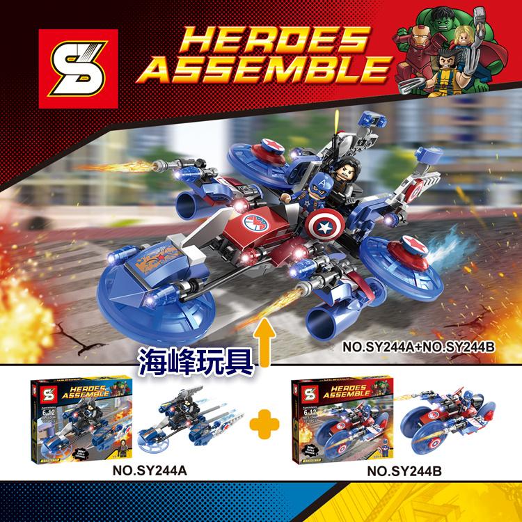 เลโก้จีน SY244 A-B ชุด Heroes Assemble