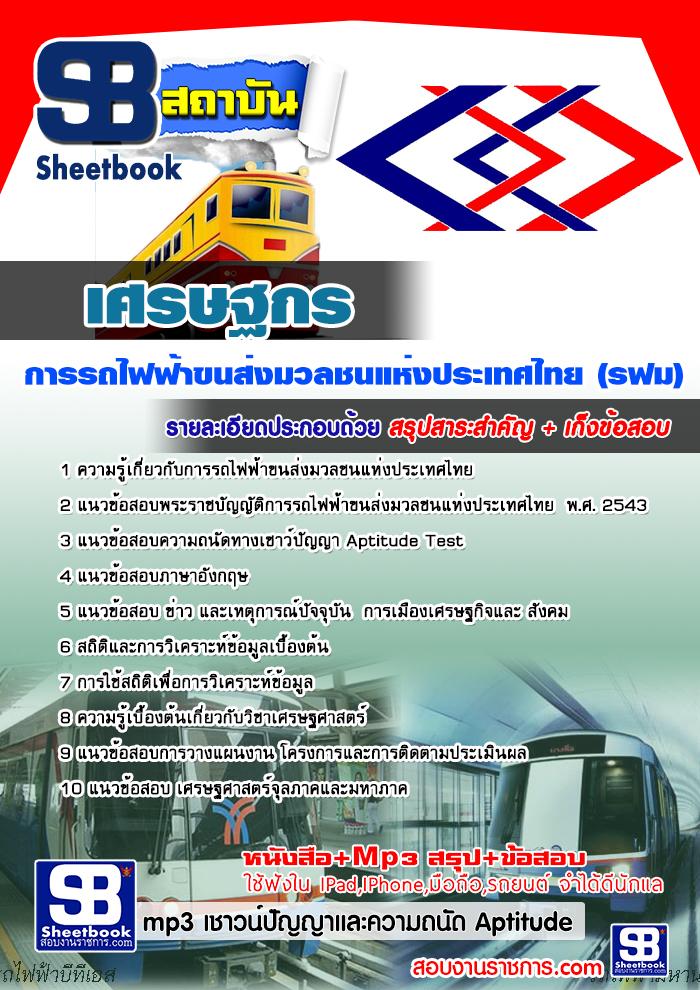 #ใหม่ล่าสุดข้อสอบเศรษฐกร รฟม. การรถไฟฟ้าขนส่งมวลชนแห่งประเทศไทย