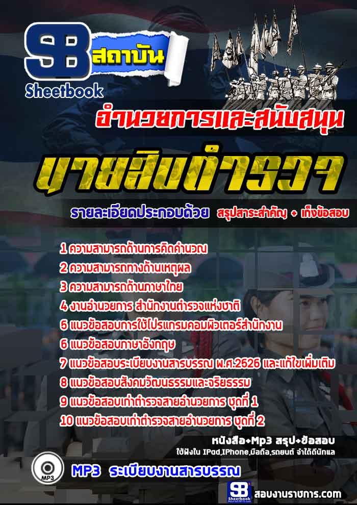 สุดยอดแนวข้อสอบตำรวจไทย นายสิบตำรวจ สายอำนวยการ