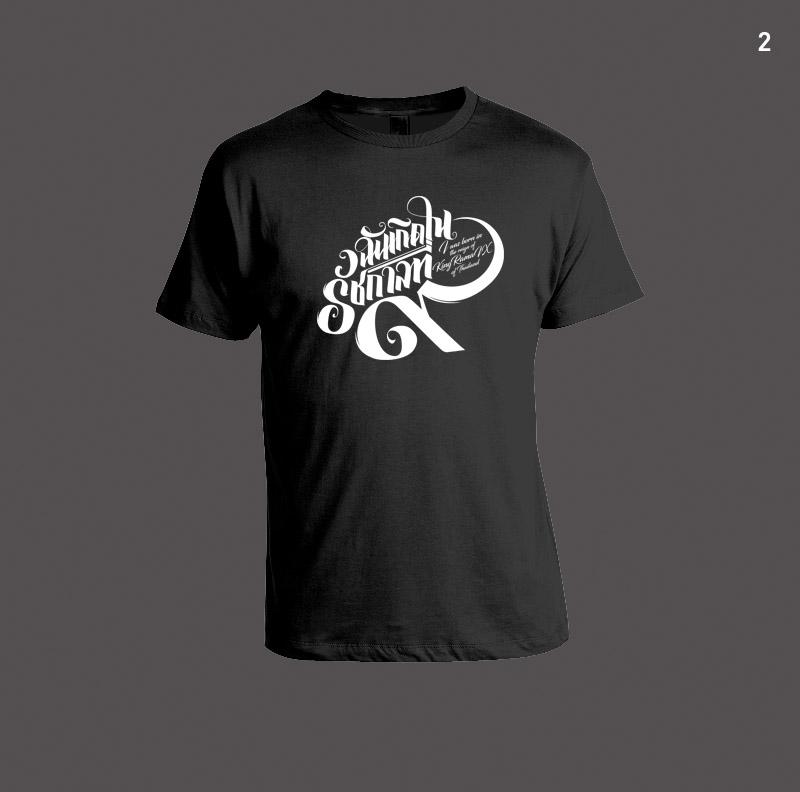 เสื้อยืดดำ ไว้อาลัย ลายที่ 2 ฉันเกิดในรัชกาลที่ ๙ 9 ออกแบบโดยเพจ ปรัชญากราฟิกฯ