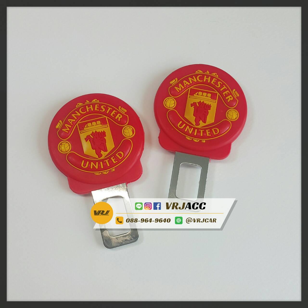 แมนยู Manchester United MAN U ตัวตัดสัญญาณเสียงเข็มขัดนิรภัย เสียบเบลท์หลอก ลอกเบลท์ Buckle (คู่)
