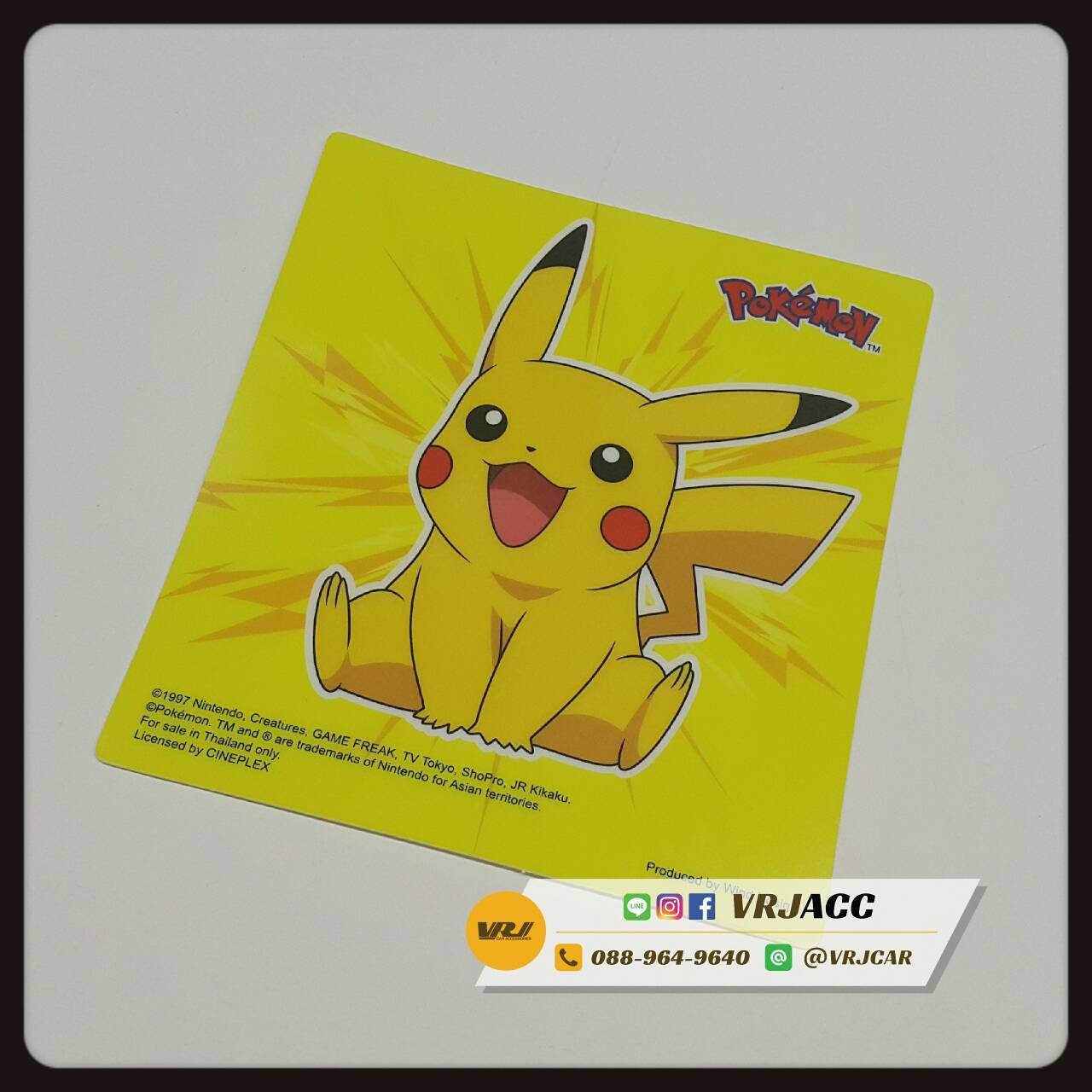 พรบ สูญญากาศ ปิกกาชู โปเกมอน pikachu pokemon ตัว